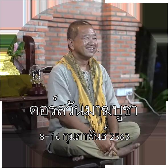 ''คอร์สวันมาฆบูชา''   เกาะพะลวย,  8-16 กุมภาพันธ์ 2563