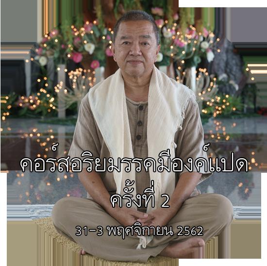 ''คอร์สอริยมรรคมีองค์แปด ครั้งที่ 2'' สวนยินดีทะเล, 31-3 พฤศจิกายน 2562